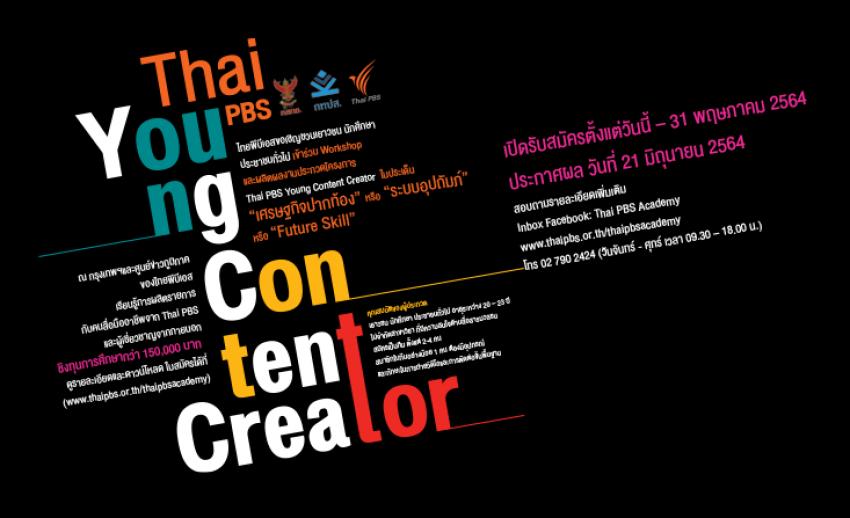 ไทยพีบีเอส ชวนเข้าร่วม Workshop ผลิตผลงานประกวดในโครงการ Thai PBS Young Content Creator
