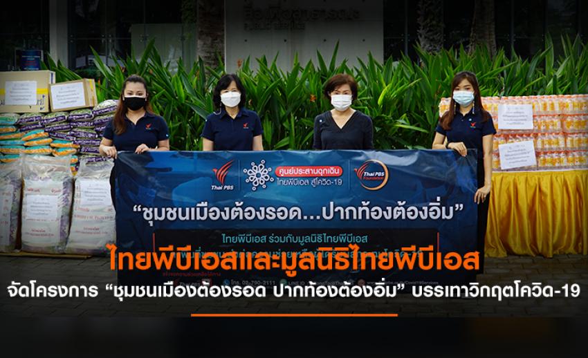"""ไทยพีบีเอสและมูลนิธิไทยพีบีเอส จัดโครงการ """"ชุมชนเมืองต้องรอด ปากท้องต้องอิ่ม"""" บรรเทาวิกฤตโควิด-19"""