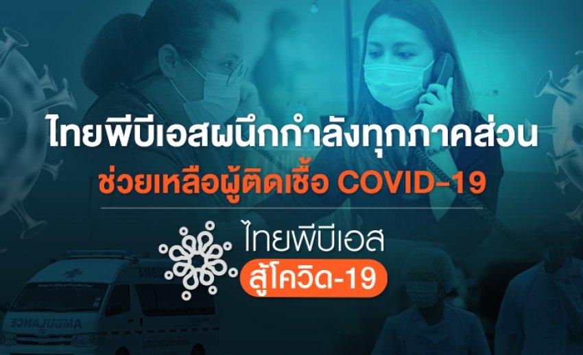 บรรยากาศศูนย์ประสานฉุกเฉิน ไทยพีบีเอสสู้โควิด-19 สื่อกลางช่วยเหลือผู้ติดเชื้อโควิด-19