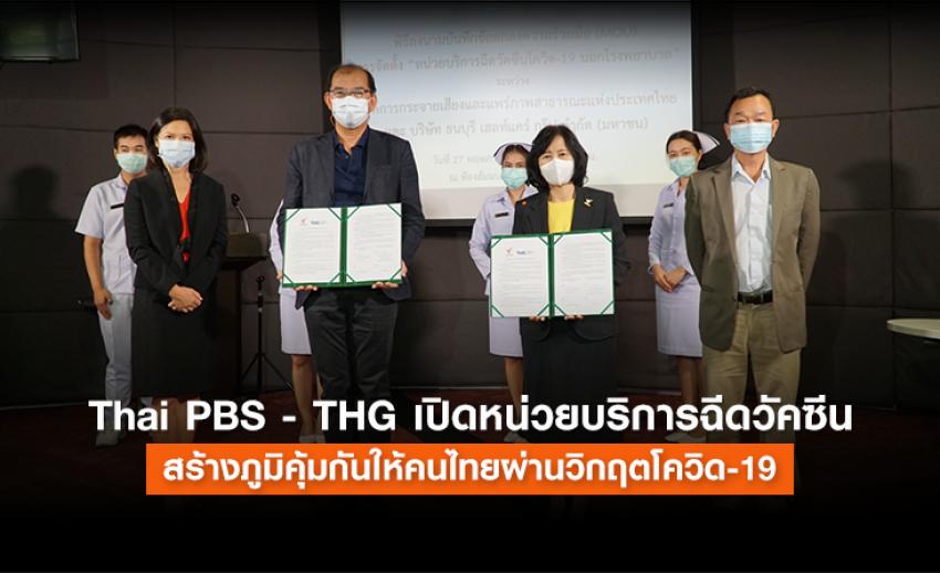 Thai PBS - THG เปิดหน่วยบริการฉีดวัคซีน สร้างภูมิคุ้มกันให้คนไทยผ่านวิกฤตโควิด-19