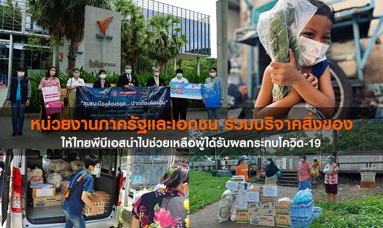 หน่วยงานภาครัฐและเอกชน ร่วมบริจาคสิ่งของให้ไทยพีบีเอส นำไปช่วยเหลือผู้ได้รับผลกระทบโควิด-19