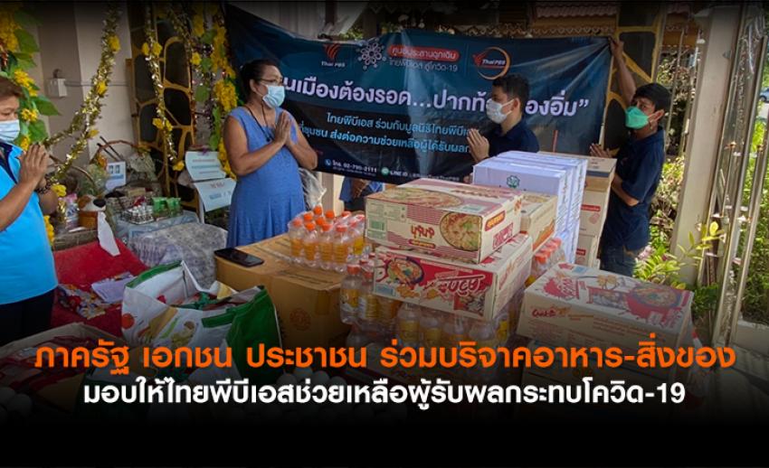 ภาครัฐ เอกชน ประชาชน ร่วมบริจาคอาหาร-สิ่งของ มอบให้ไทยพีบีเอสช่วยเหลือผู้รับผลกระทบโควิด-19
