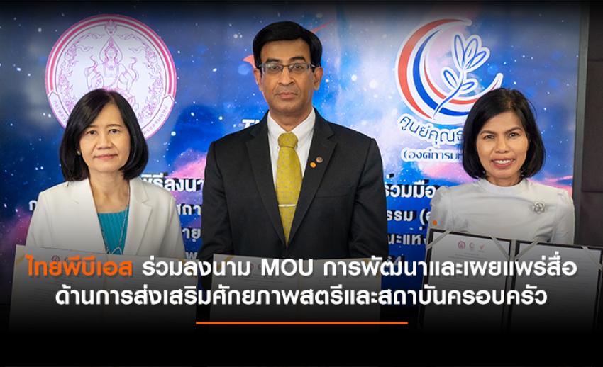 ไทยพีบีเอส ร่วมลงนาม MOU การพัฒนาและเผยแพร่สื่อด้านการส่งเสริมศักยภาพสตรีและสถาบันครอบครัว