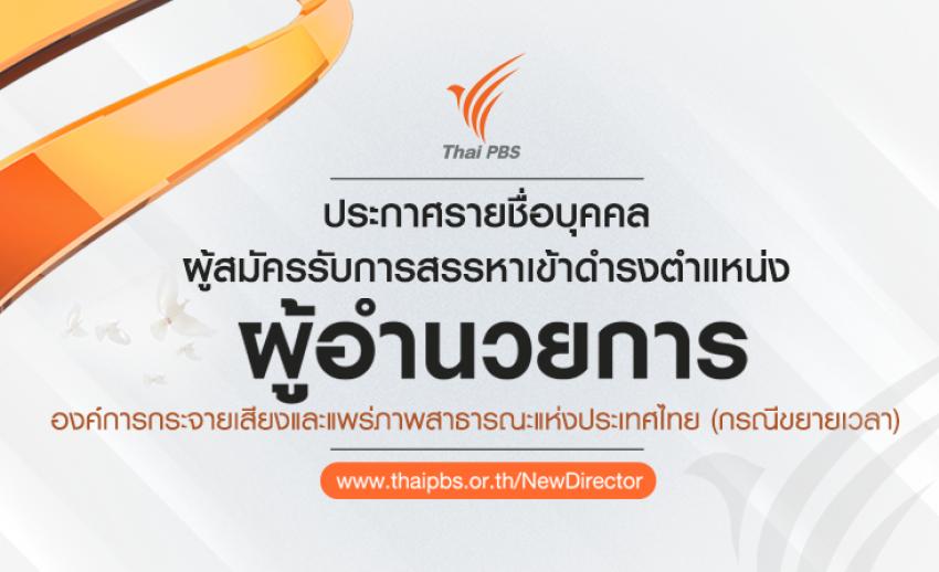 ประกาศรายชื่อบุคคลผู้สมัครรับการสรรหาเข้าดำรงตำแหน่ง ผู้อำนวยการองค์การกระจายเสียงและแพร่ภาพสาธารณะแห่งประเทศไทย (ส.ส.ท.) (กรณีขยายเวลา)