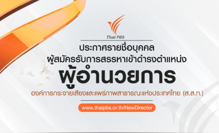ประกาศรายชื่อบุคคลผู้สมัครรับการสรรหาเข้าดำรงตำแหน่ง ผู้อำนวยการองค์การกระจายเสียงและแพร่ภาพสาธารณะแห่งประเทศไทย (ส.ส.ท.)