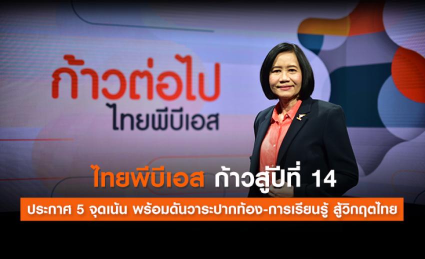 ไทยพีบีเอส ก้าวสู่ปีที่ 14 ประกาศ 5 จุดเน้น พร้อมดันวาระปากท้อง-การเรียนรู้ สู้วิกฤตไทย