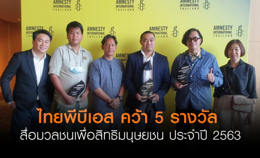 ไทยพีบีเอส คว้า 5 รางวัล สื่อมวลชนเพื่อสิทธิมนุษยชน ประจำปี 2563