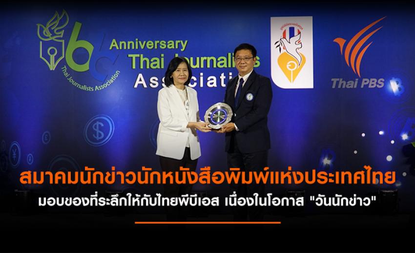 """สมาคมนักข่าวนักหนังสือพิมพ์แห่งประเทศไทย มอบของที่ระลึก """"วันนักข่าว"""" ให้ไทยพีบีเอส"""