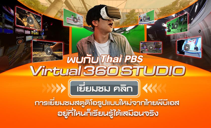 พบกับ Thai PBS Virtual 360 STUDIO เยี่ยมชมสตูดิโอข่าวรูปแบบเสมือนจริง