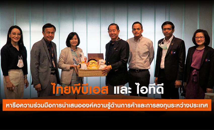 Thai PBS และ ITD หารือความร่วมมือการนำเสนอองค์ความรู้ด้านการค้าและการลงทุนระหว่างประเทศ