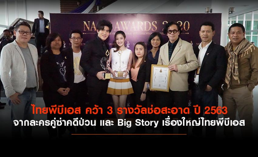 ไทยพีบีเอส คว้า 3 รางวัลช่อสะอาด ปี 2563 จากละครคู่ซ่าคดีป่วน และ Big Story เรื่องใหญ่ไทยพีบีเอส