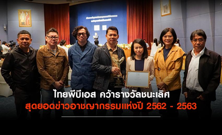 ไทยพีบีเอส คว้ารางวัลชนะเลิศ สุดยอดข่าวอาชญากรรมแห่งปี 2562 - 2563