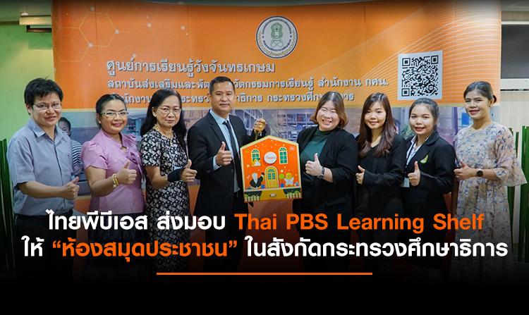 ไทยพีบีเอส ส่งมอบชุดการเรียนรู้ Thai PBS Learning Shelf ให้กับห้องสมุดประชาชน สังกัดกระทรวงศึกษาธิการ