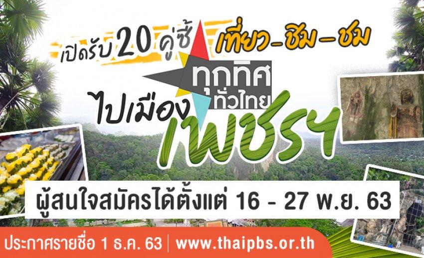 """ไทยพีบีเอสอาสา พาเที่ยว-ชิม-ชม กับกิจกรรม """"ทุกทิศทั่วไทย ไปเมืองเพชรฯ"""""""