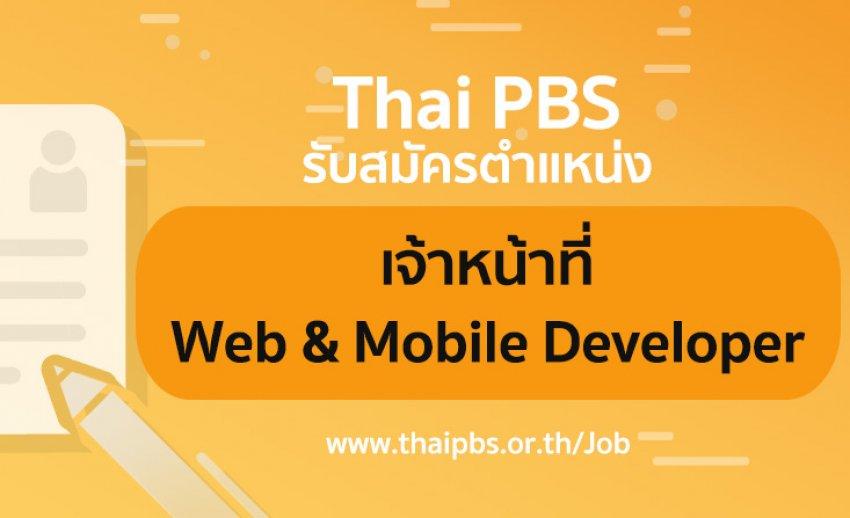 เจ้าหน้าที่ Web & Mobile Developer 1 อัตรา