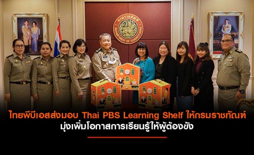 ไทยพีบีเอสส่งมอบ Thai PBS Learning Shelf ให้กรมราชทัณฑ์ มุ่งเพิ่มโอกาสการเรียนรู้ให้ผู้ต้องขัง