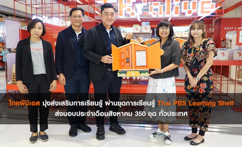 ไทยพีบีเอส มุ่งส่งเสริมการเรียนรู้ ผ่านชุดการเรียนรู้ Thai PBS Learning Shelf ส่งมอบประจำเดือนสิงหาคม 350 ชุด ทั่วประเทศ
