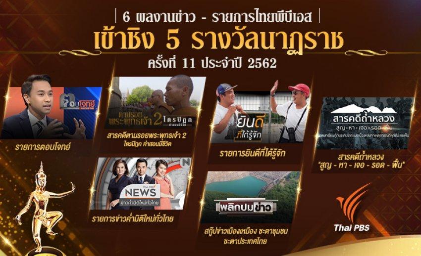 6 ผลงานข่าว - รายการไทยพีบีเอส เข้าชิง 5 รางวัลนาฏราช ครั้งที่ 11 ประจำปี 2562