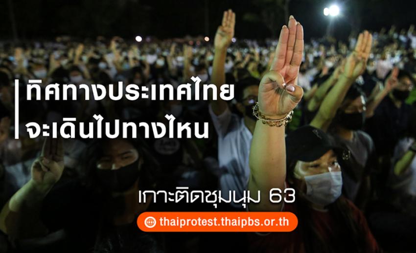 ทิศทางประเทศไทย จะเดินไปทางไหน เกาะติดสถานการณ์ชุมนุม 63 กับไทยพีบีเอส