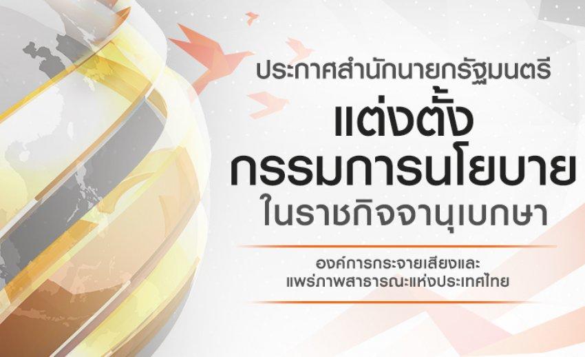 """ราชกิจจาฯ เผยแพร่ประกาศ """"แต่งตั้ง 5 กรรมการนโยบายไทยพีบีเอส"""" วาระ 4 ปี นับตั้งแต่วันที่ 29 ก.ย. 63"""