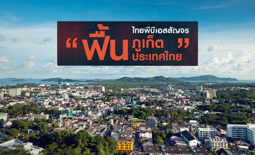 """ไทยพีบีเอสสัญจร """"ฟื้นภูเก็ต ฟื้นประเทศไทย"""" เกาะติดรายงานทุกช่วงข่าวของไทยพีบีเอส"""