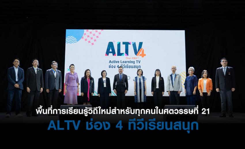 ALTV ช่อง 4 ทีวีเรียนสนุก พื้นที่การเรียนรู้วิถีใหม่สำหรับทุกคนในศตวรรษที่ 21 ออกอากาศ 1 ก.ค. นี้