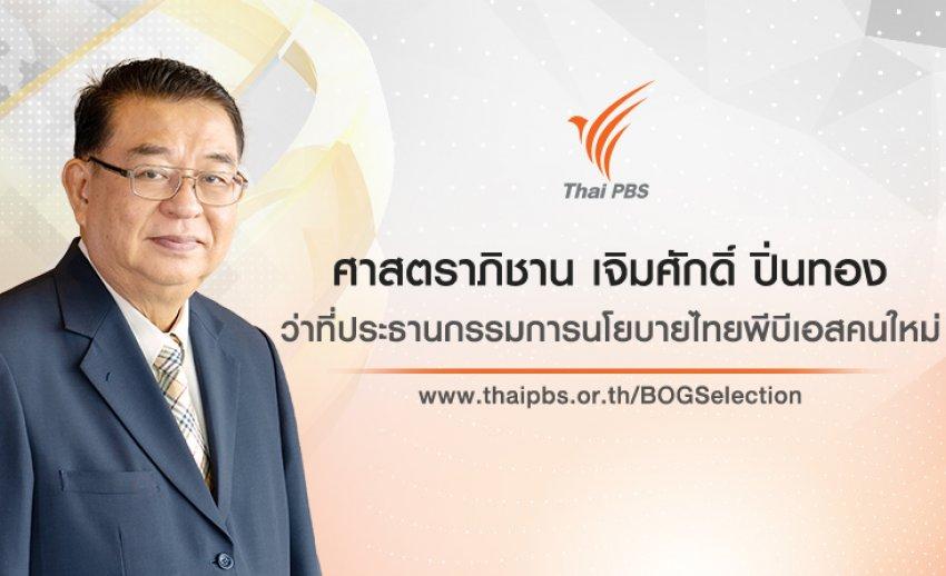 """""""ศาสตราภิชาน เจิมศักดิ์ ปิ่นทอง"""" ว่าที่ประธานกรรมการนโยบายไทยพีบีเอสคนใหม่"""