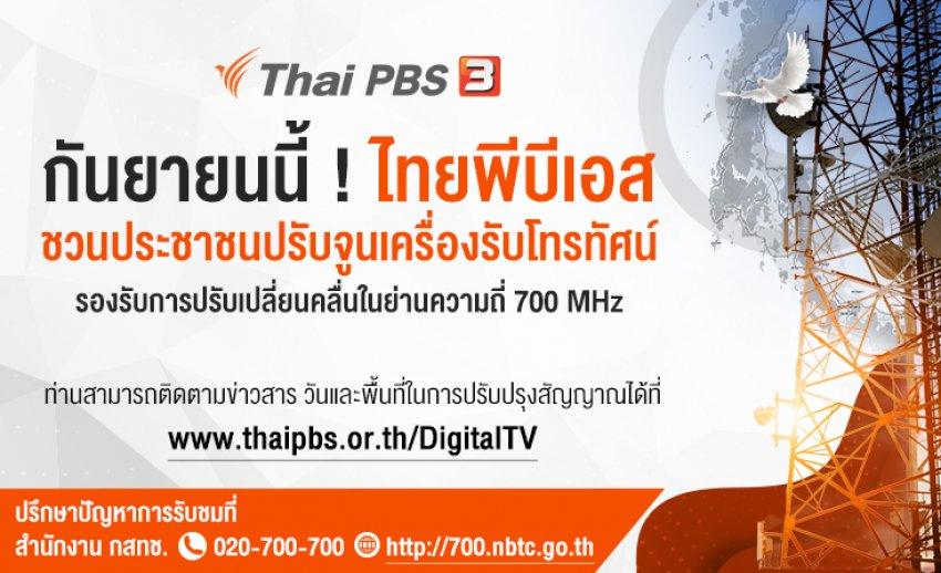 กันยายนนี้ ! ไทยพีบีเอสชวนประชาชนปรับจูนเครื่องรับโทรทัศน์ รองรับการปรับเปลี่ยนคลื่นในย่านความถี่ 700 MHz