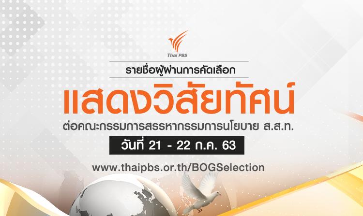 รายชื่อผู้ผ่านการคัดเลือก เพื่อเข้าแสดงวิสัยทัศน์ต่อคณะกรรมการสรรหากรรมการนโยบาย ส.ส.ท. วันที่ 21 - 22 ก.ค. 2563