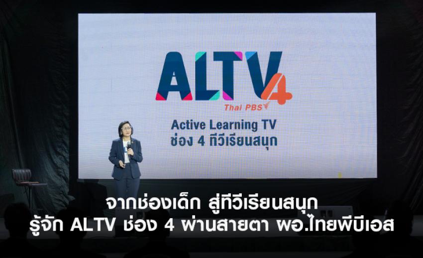 จากช่องเด็ก สู่ทีวีเรียนสนุก – รู้จัก ALTV ช่อง 4 ผ่านสายตา ผอ.ไทยพีบีเอส