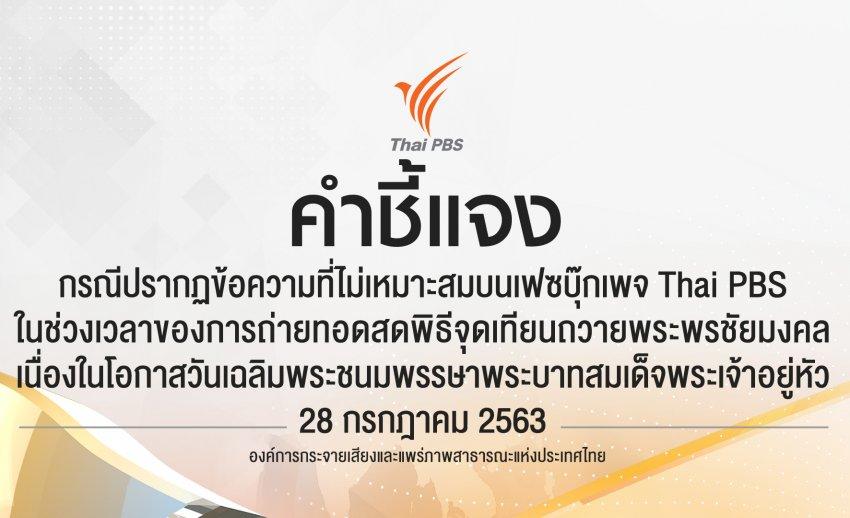 ไทยพีบีเอสชี้แจง กรณีปรากฏข้อความที่ไม่เหมาะสมบนเฟซบุ๊กเพจ Thai PBS