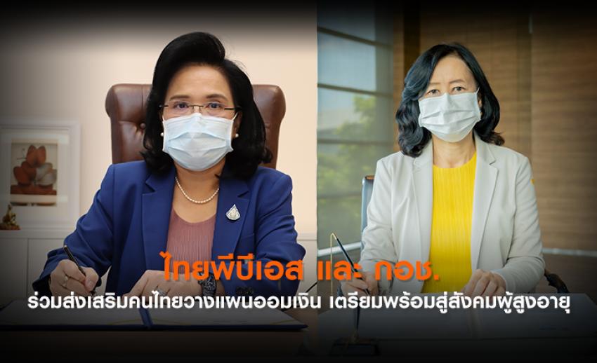 ไทยพีบีเอส และ กอช. ร่วมส่งเสริมคนไทยวางแผนออมเงิน เตรียมพร้อมสู่สังคมผู้สูงอายุ