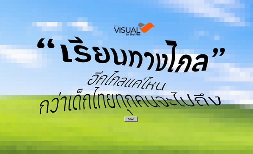 The Visual By Thai PBS ชวนสำรวจทางรอดการศึกษาไทย และการเรียนทางไกลในยุคโควิด-19