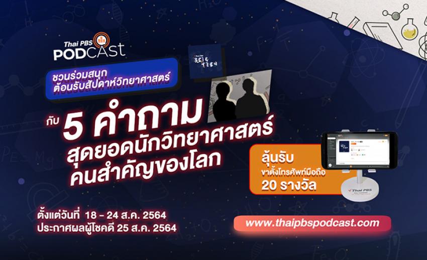 Thai PBS Podcast ชวนร่วมสนุกลุ้นรับรางวัล!!! ต้อนรับสัปดาห์วิทยาศาสตร์ กับรายการ Sci & Tech