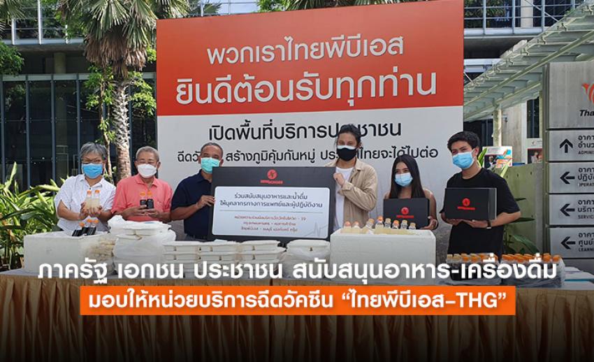 """ภาครัฐ เอกชน ประชาชน สนับสนุนอาหาร-เครื่องดื่ม มอบให้หน่วยบริการฉีดวัคซีน """"ไทยพีบีเอส–THG"""""""