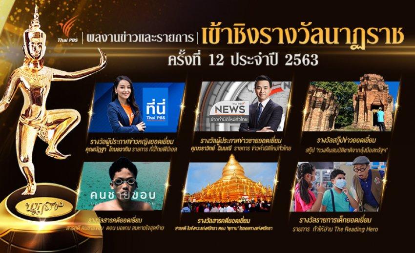 ลุ้น! ข่าว - รายการ ไทยพีบีเอส ติดโผเข้าชิง 6 รางวัลนาฏราช ครั้งที่ 12