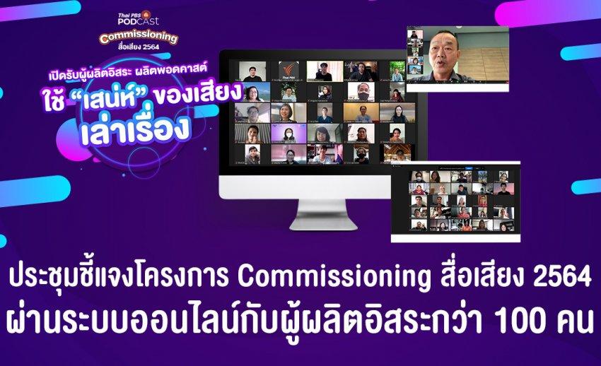 "Thai PBS Podcast เปิดรับผู้ผลิตอิสระ ผลิตพอดคาสต์ ใช้ ""เสน่ห์"" ของเสียงเล่าเรื่อง ตั้งแต่วันนี้ถึง 3 ก.ย. 64"