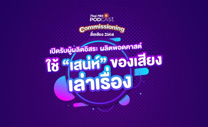 "Thai PBS Podcast เปิดรับไอเดียผู้ผลิตอิสระผลิตพอดคาสต์ ใช้ ""เสน่ห์"" ของเสียงเล่าเรื่อง"