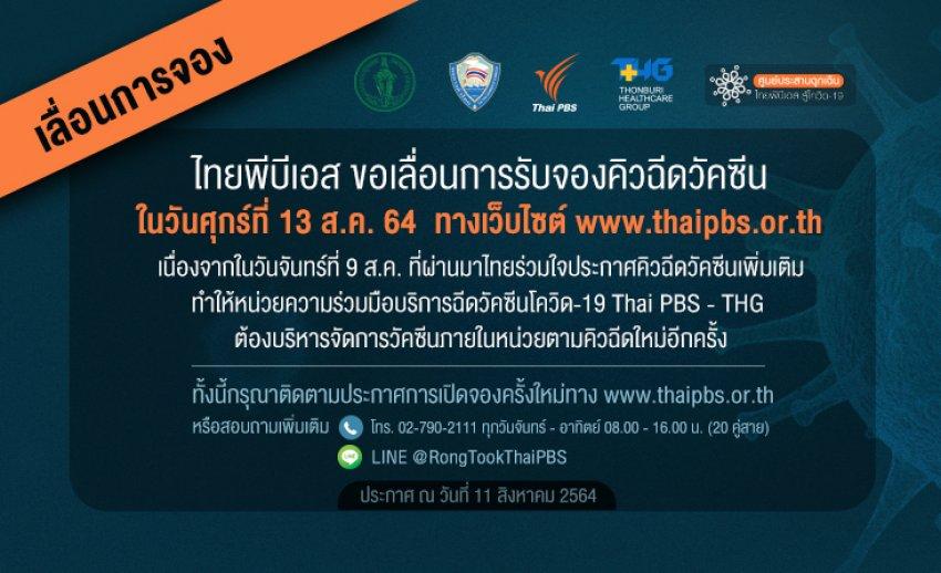 ไทยพีบีเอส ขอเลื่อนการรับจองคิวฉีดวัคซีน ในวันศุกร์ที่ 13 ส.ค. 64 ทางเว็บไซต์ www.thaipbs.or.th