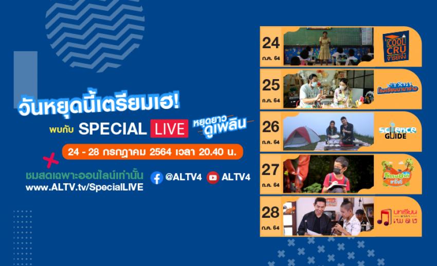 """หยุดยาวนี้! ชมสดเฉพาะออนไลน์ """"Special Live หยุดยาวดูเพลิน"""" ทาง ALTV ช่อง 4 ทีวีเรียนสนุก"""