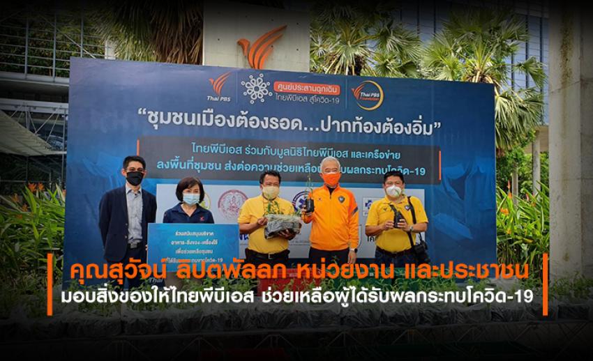 คุณสุวัจน์ ลิปตพัลลภ หน่วยงานและประชาชน มอบสิ่งของให้ไทยพีบีเอส ช่วยผู้รับผลกระทบโควิด-19