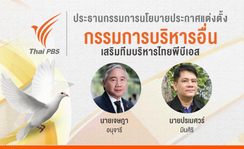 ประธาน กนย. ไทยพีบีเอส ประกาศแต่งตั้ง 2 กรรมการบริหารจากภายนอก (กบห. อื่น)