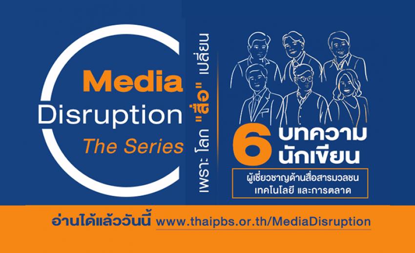 """ไทยพีบีเอส ชวนอ่านหนังสือ Media Disruption The Series เพราะ โลก """"สื่อ"""" เปลี่ยน"""