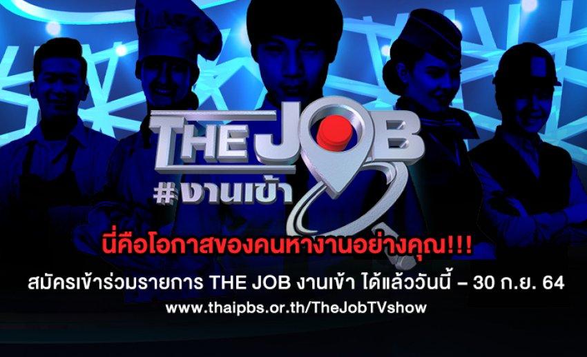 นี่คือโอกาสของคนหางานอย่างคุณ!!! สมัครเข้าร่วมรายการ THE JOB งานเข้า วันนี้ – 30 ก.ย. 64