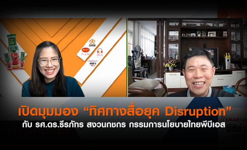 """เปิดมุมมอง """"ทิศทางสื่อยุค Disruption"""" กับ รศ.ดร.ธีรภัทร สงวนกชกร กรรมการนโยบายไทยพีบีเอส"""
