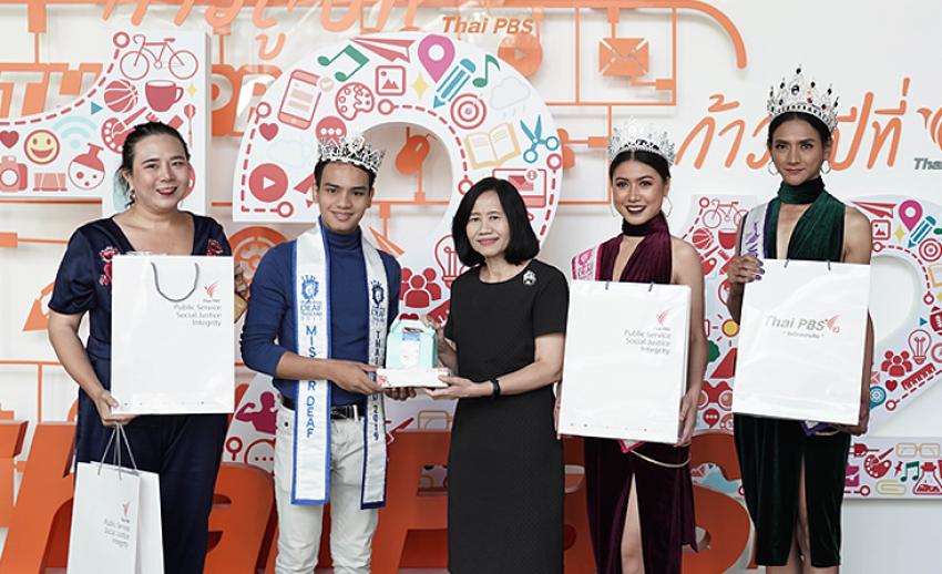 ผอ.ส.ส.ท. ต้อนรับคณะ MISS & MISTER DEAF THAILAND 2019