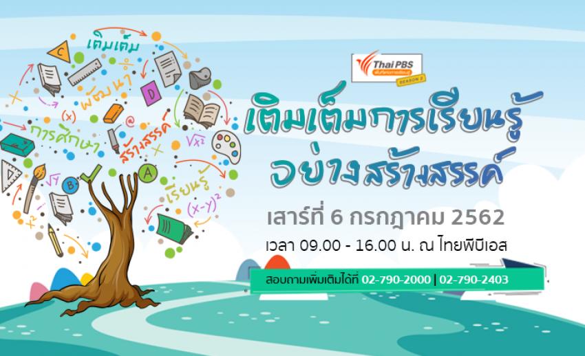 เชิญร่วมงานไทยพีบีเอสพื้นที่แห่งการเรียนรู้ ซีซัน 2 ครั้งที่ 3 ฟรี!! เสาร์ที่ 6 ก.ค.นี้
