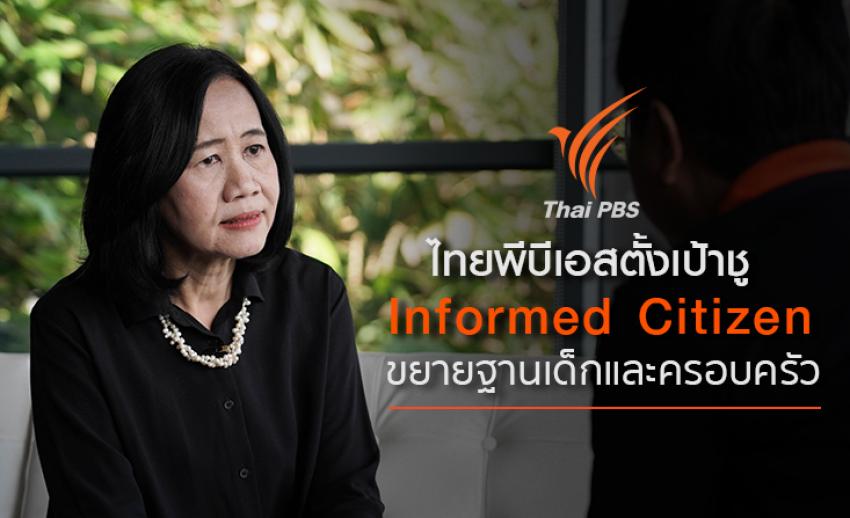 ไทยพีบีเอสตั้งเป้าชู Informed Citizen Content ขยายฐานเด็กเยาวชนครอบครัว