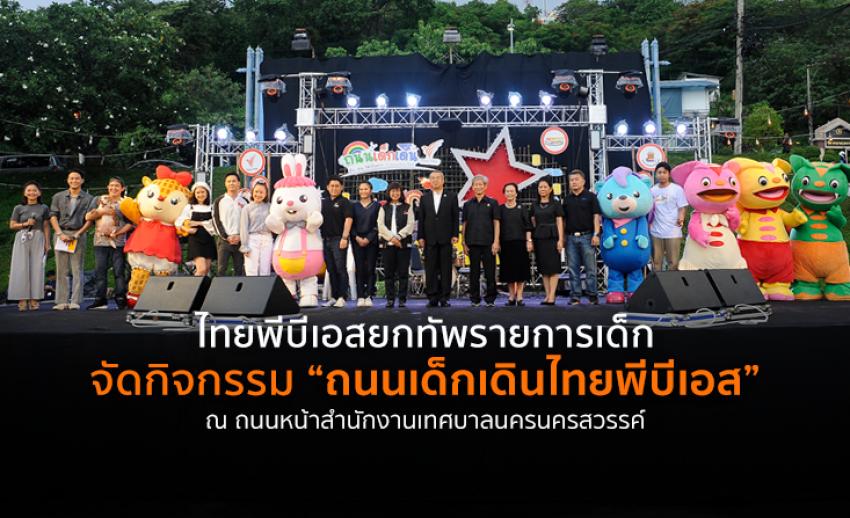 """ไทยพีบีเอสยกทัพรายการเด็ก จัดกิจกรรมสุดหรรษา สร้างการเรียนรู้ """"ถนนเด็กเดินไทยพีบีเอส"""""""