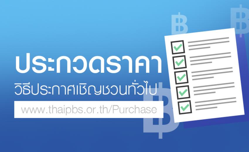 ประกาศจ้างที่ปรึกษาโครงการประเมินความพึงพอใจของประชาชนที่มีต่อผลผลิตการนำเสนอข่าว รายการ และการเผยแพร่ข้อมูลข่าวสารของไทยพีบีเอส ปี 2562